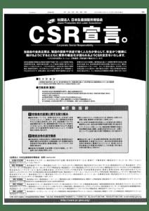 CSR宣言