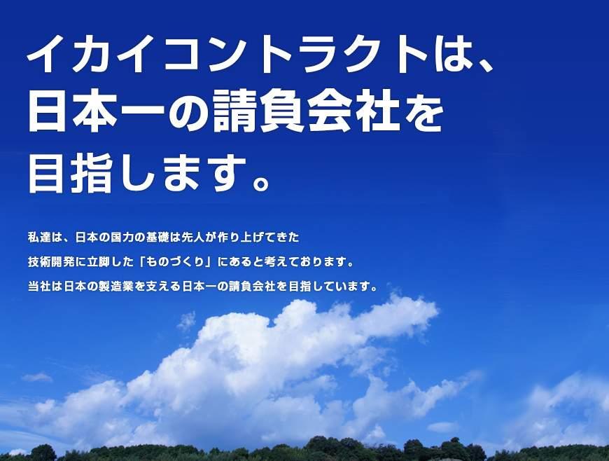イカイコントラクトは、 日本一の請負会社を 目指します。