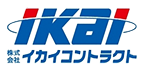 株式会社イカイコントラクト